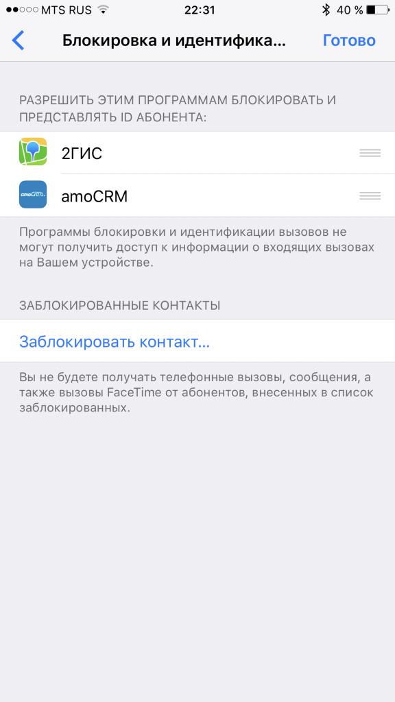 2gis amocrm требования к системе автоматизации продаж