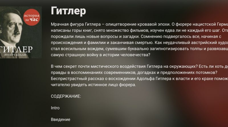 РУПЕРТ КОЛЛИ ГИТЛЕР СКАЧАТЬ БЕСПЛАТНО