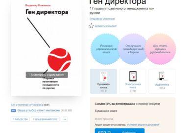 Ген директора. 17 правил позитивного менеджмента по-русски (Владимир Моженков)